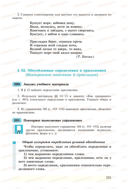 Страница 233 | Учебник Русский язык 8 класс А.Н. Рудяков, Т.Я. Фролова 2008