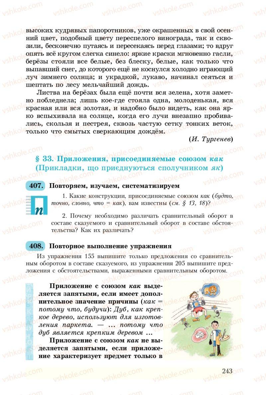 Страница 243 | Учебник Русский язык 8 класс А.Н. Рудяков, Т.Я. Фролова 2008