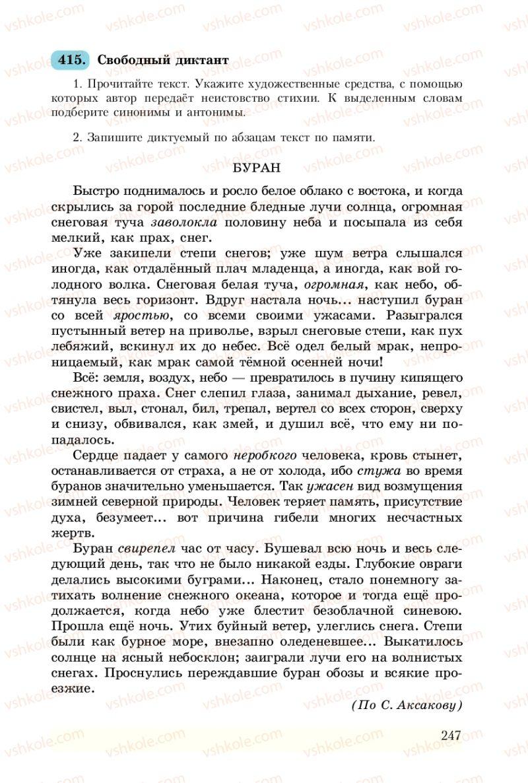 Страница 247 | Учебник Русский язык 8 класс А.Н. Рудяков, Т.Я. Фролова 2008