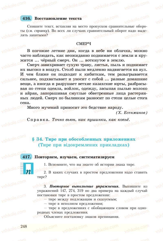 Страница 248 | Учебник Русский язык 8 класс А.Н. Рудяков, Т.Я. Фролова 2008