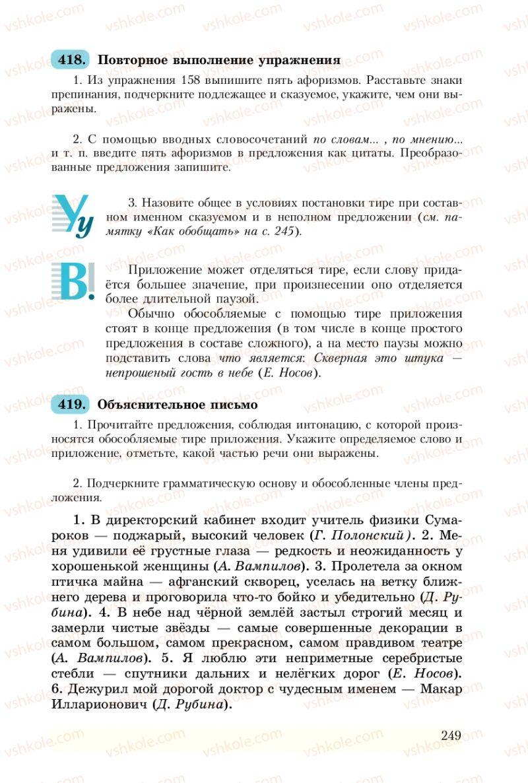 Страница 249 | Учебник Русский язык 8 класс А.Н. Рудяков, Т.Я. Фролова 2008