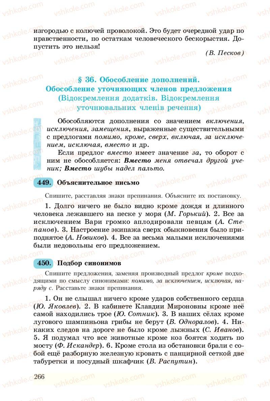 Страница 266 | Учебник Русский язык 8 класс А.Н. Рудяков, Т.Я. Фролова 2008