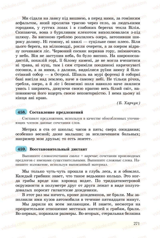 Страница 271 | Учебник Русский язык 8 класс А.Н. Рудяков, Т.Я. Фролова 2008