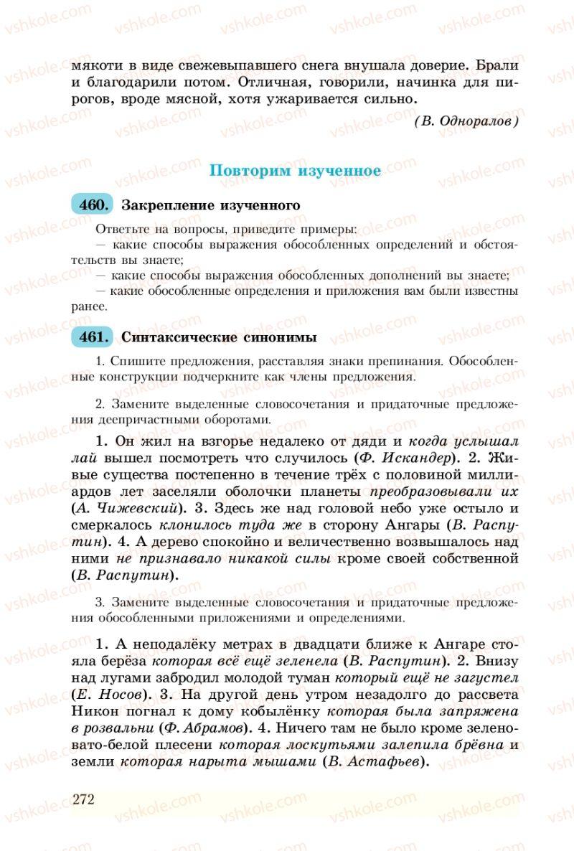 Страница 272 | Учебник Русский язык 8 класс А.Н. Рудяков, Т.Я. Фролова 2008