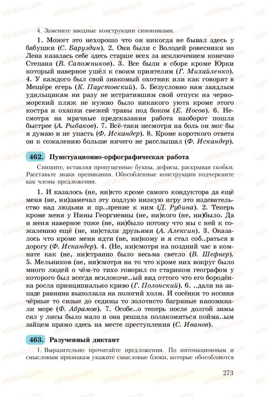 Страница 273 | Учебник Русский язык 8 класс А.Н. Рудяков, Т.Я. Фролова 2008