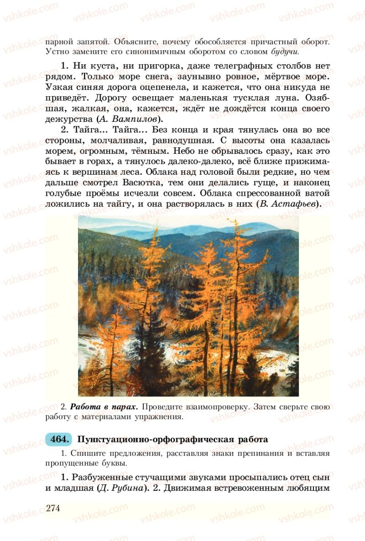 Страница 274 | Учебник Русский язык 8 класс А.Н. Рудяков, Т.Я. Фролова 2008