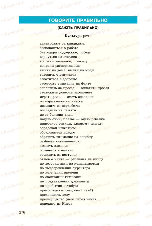 Страница 276 | Учебник Русский язык 8 класс А.Н. Рудяков, Т.Я. Фролова 2008