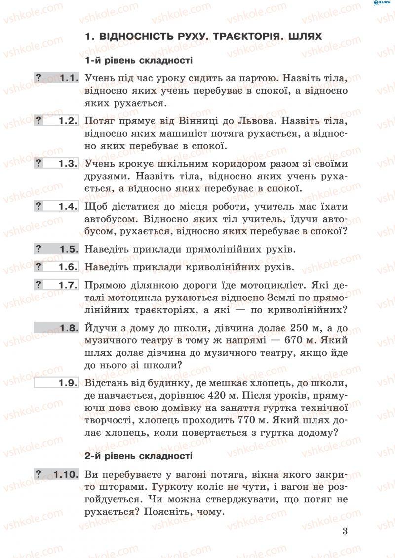 Страница 3 | Учебник Фізика 8 класс І.Ю. Ненашев 2011 Збірник задач