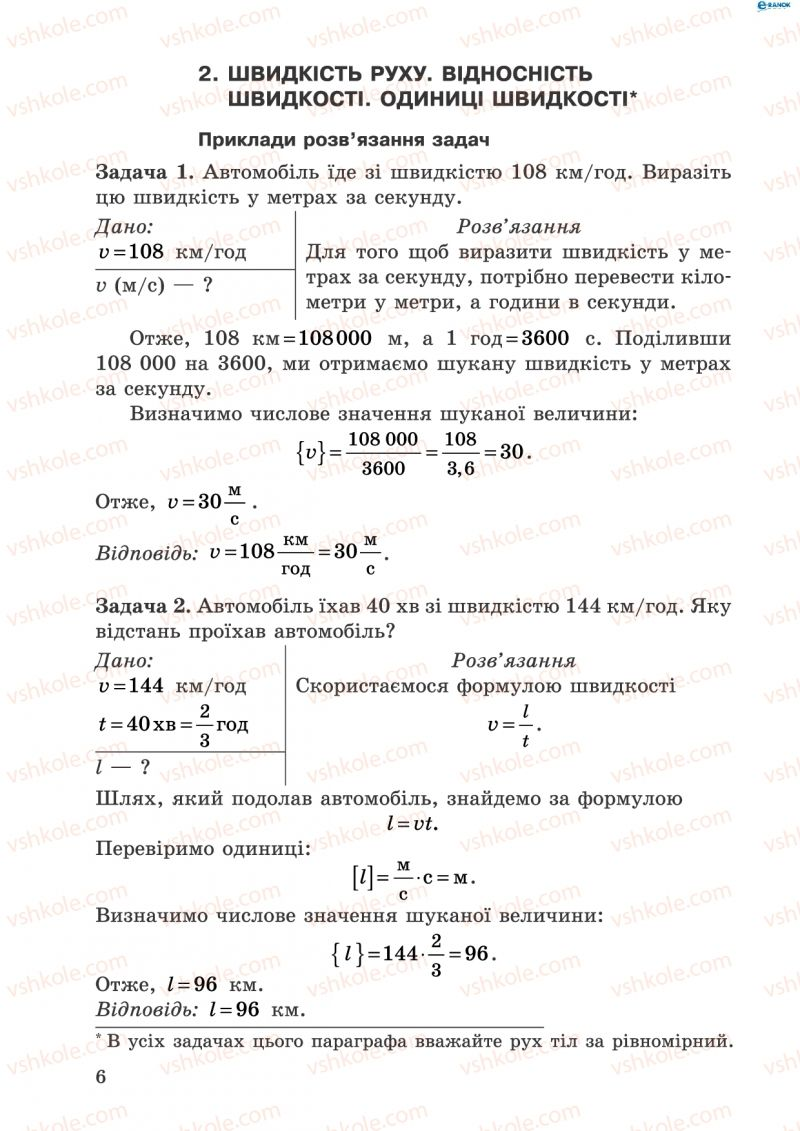 Страница 6 | Учебник Фізика 8 класс І.Ю. Ненашев 2011 Збірник задач
