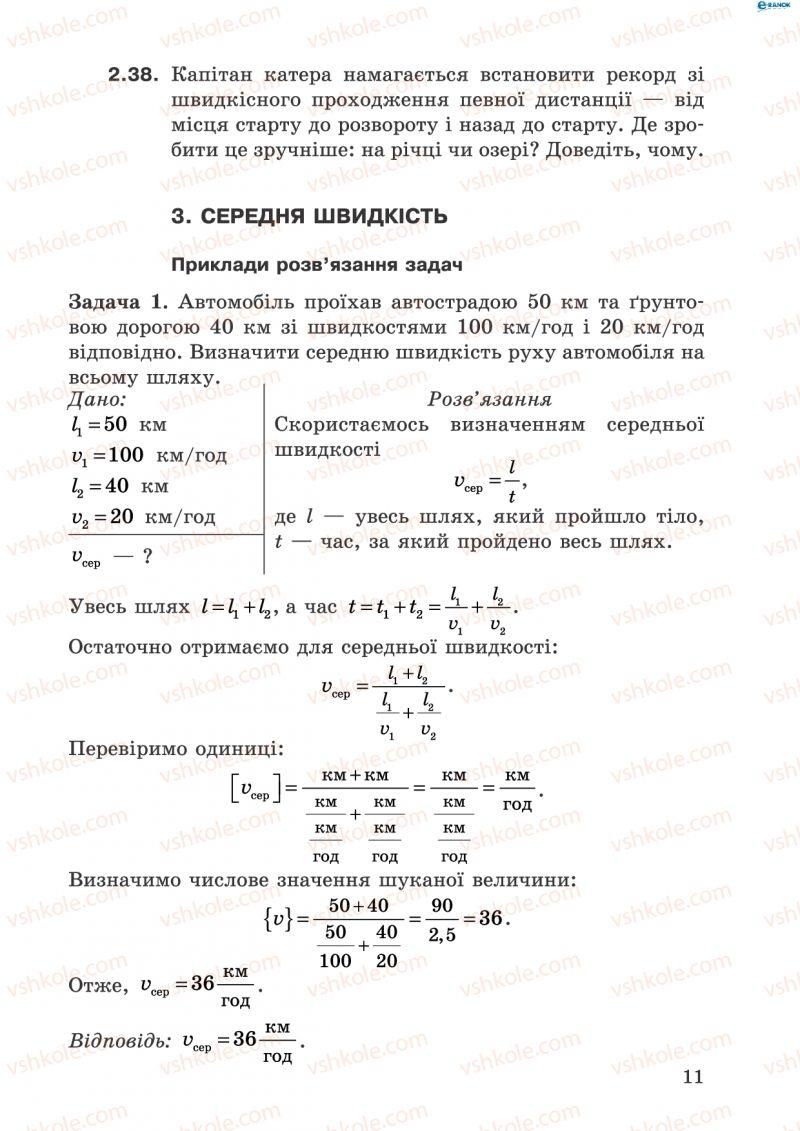 Страница 11 | Учебник Фізика 8 класс І.Ю. Ненашев 2011 Збірник задач