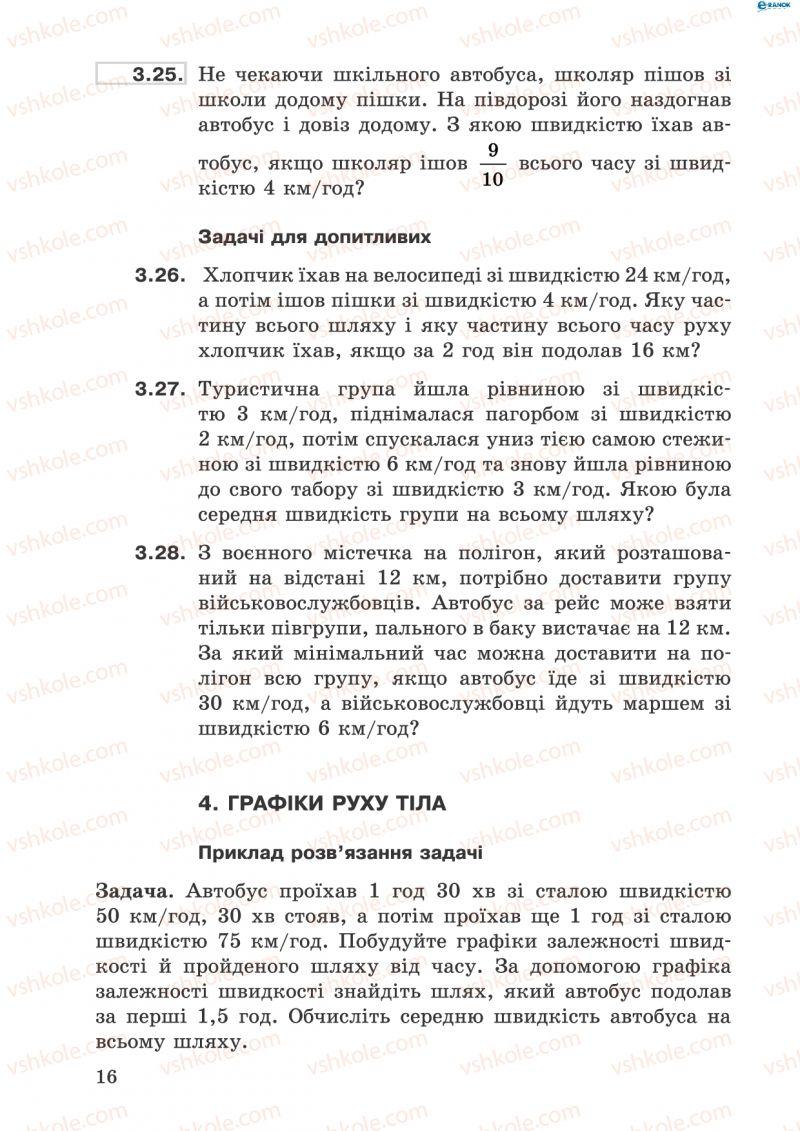 Страница 16 | Учебник Фізика 8 класс І.Ю. Ненашев 2011 Збірник задач