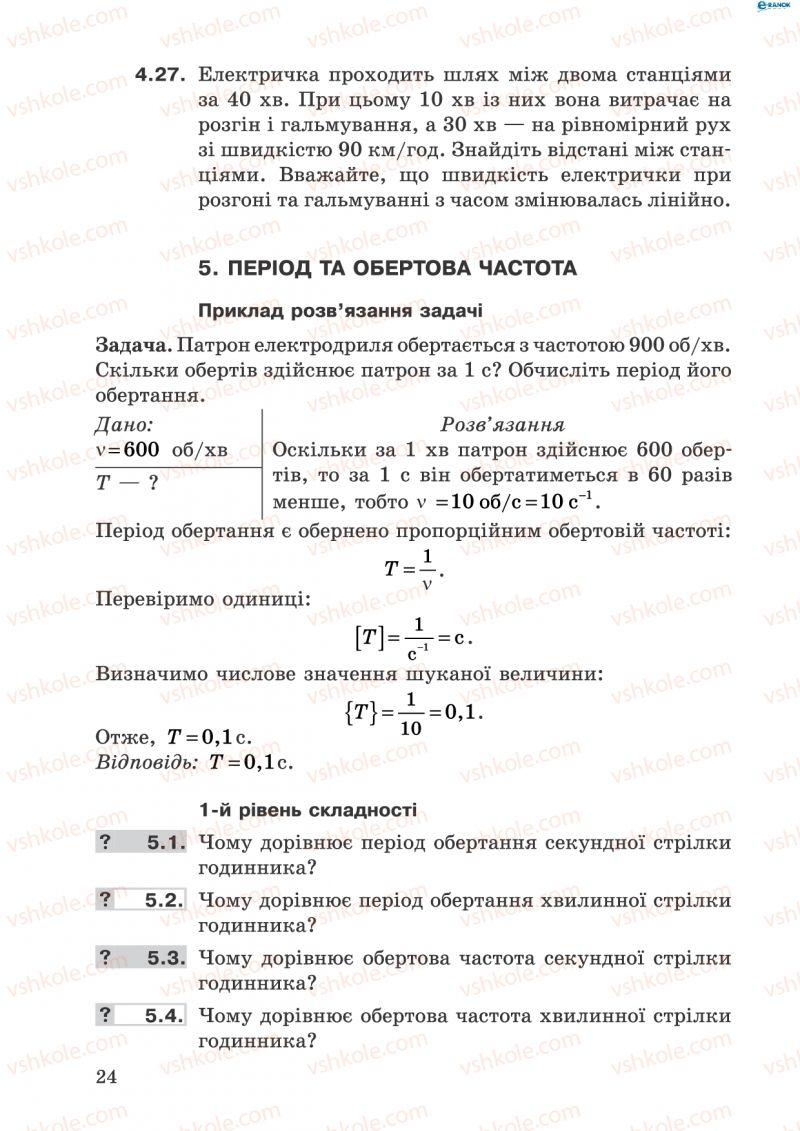 Страница 24 | Учебник Фізика 8 класс І.Ю. Ненашев 2011 Збірник задач