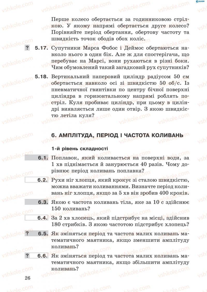 Страница 26 | Учебник Фізика 8 класс І.Ю. Ненашев 2011 Збірник задач