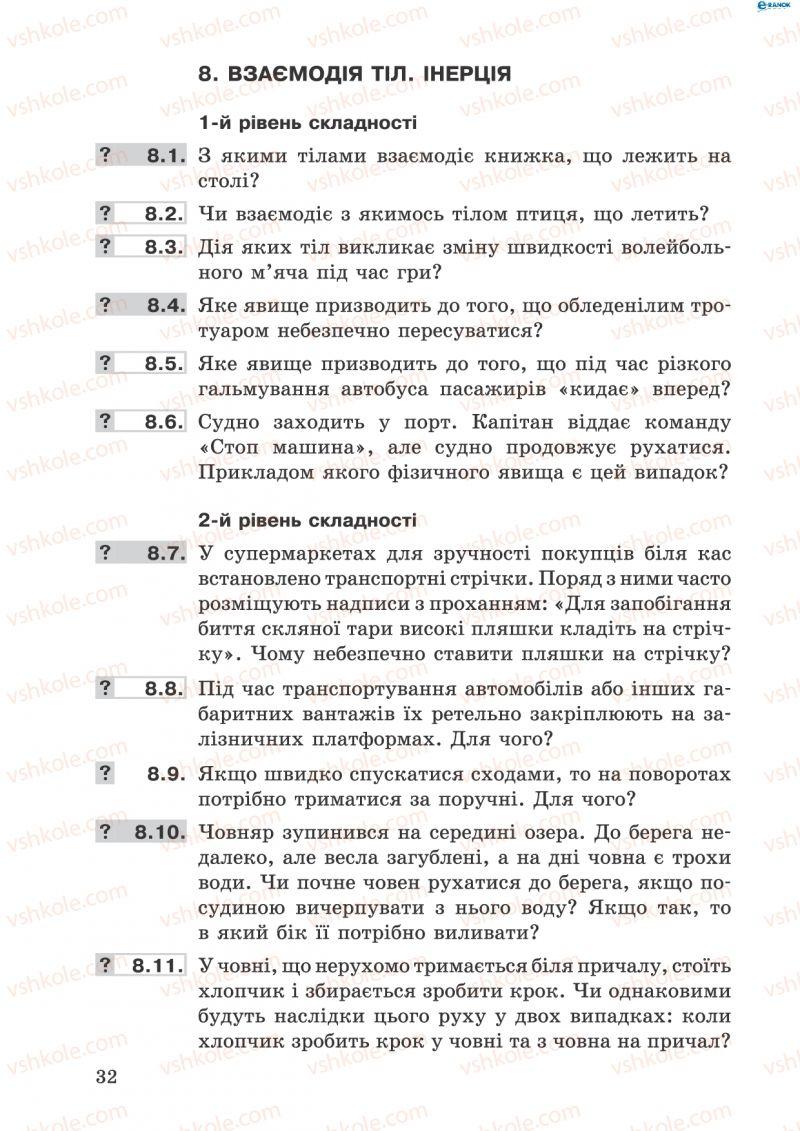 Страница 32 | Учебник Фізика 8 класс І.Ю. Ненашев 2011 Збірник задач