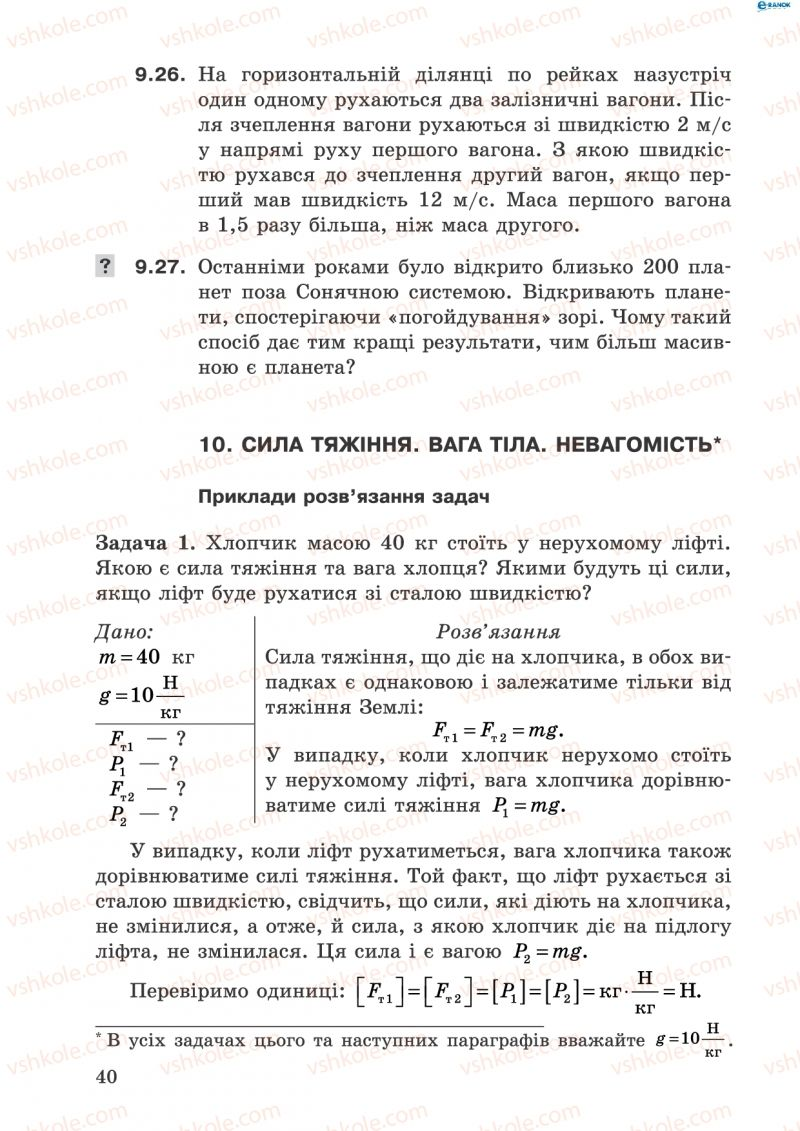 Страница 40 | Учебник Фізика 8 класс І.Ю. Ненашев 2011 Збірник задач