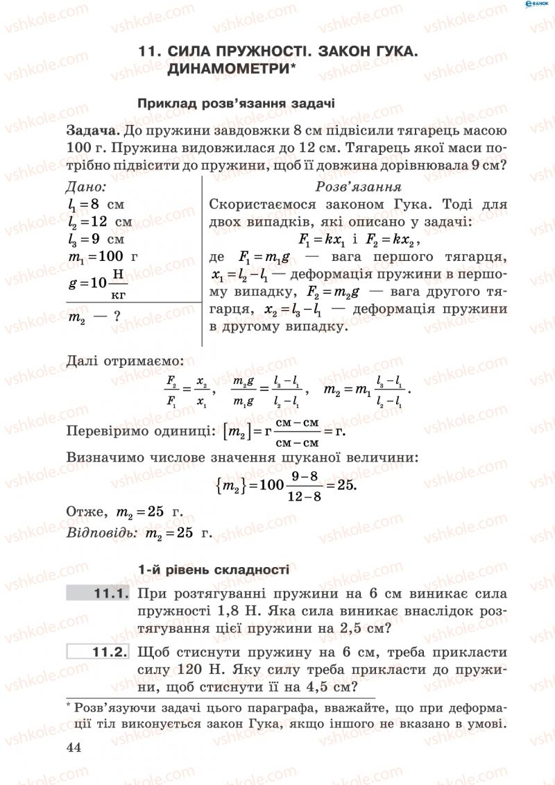 Страница 44 | Учебник Фізика 8 класс І.Ю. Ненашев 2011 Збірник задач