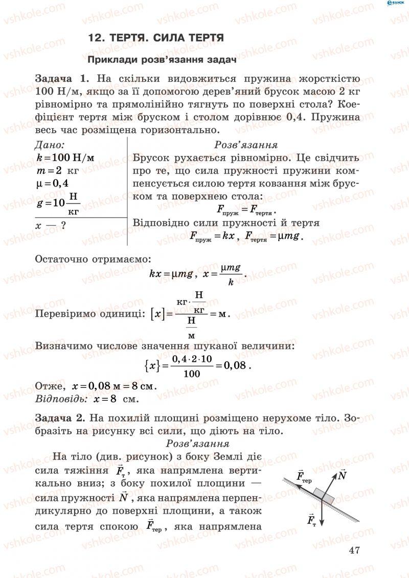 Страница 47 | Учебник Фізика 8 класс І.Ю. Ненашев 2011 Збірник задач