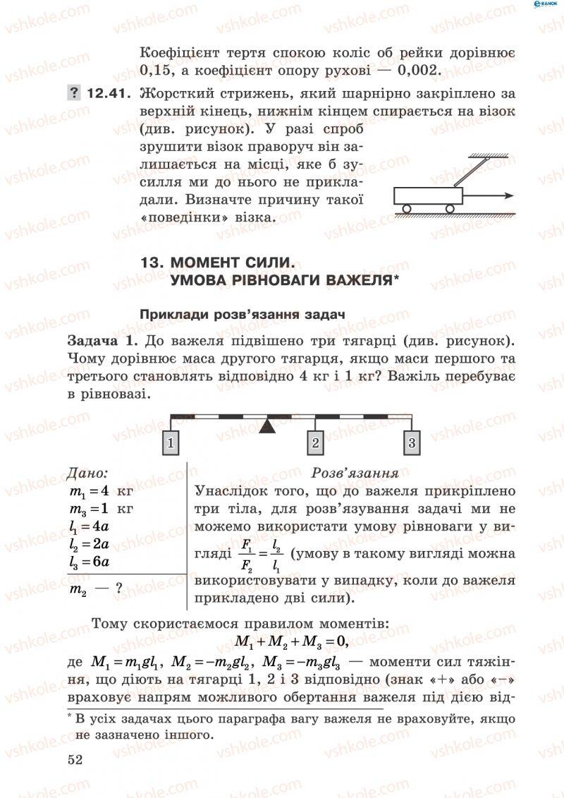 Страница 52 | Учебник Фізика 8 класс І.Ю. Ненашев 2011 Збірник задач