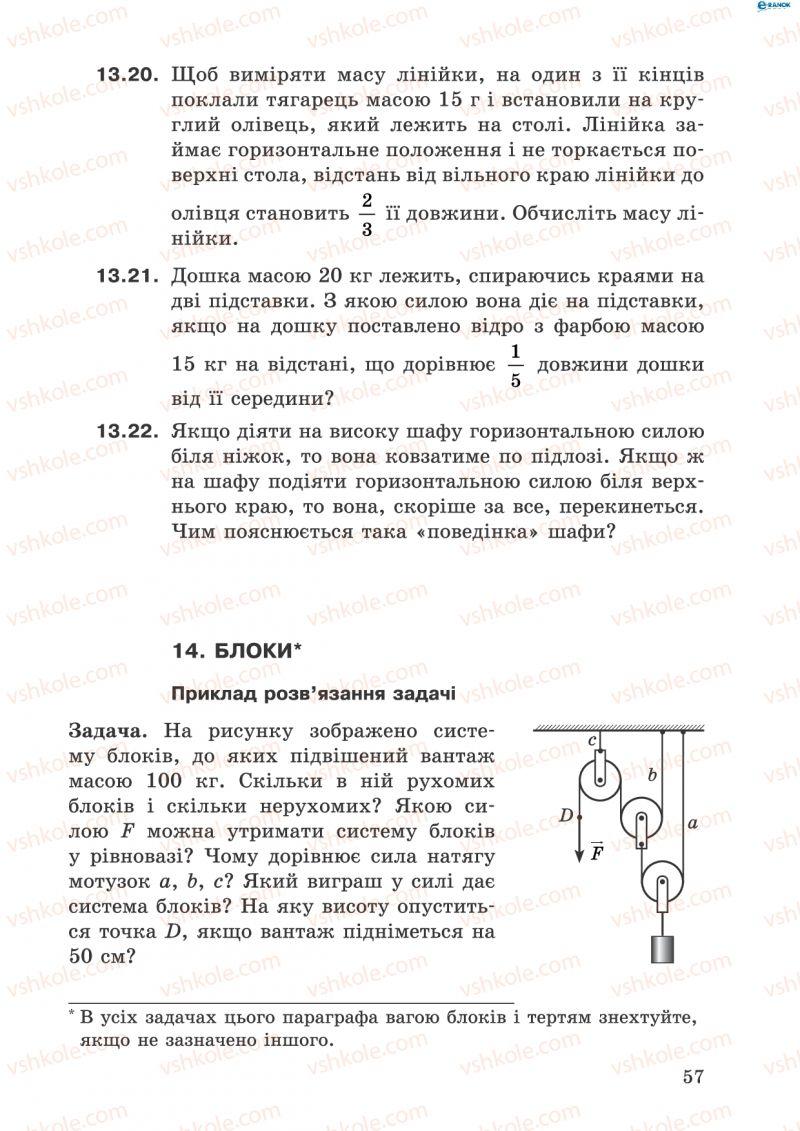 Страница 57 | Учебник Фізика 8 класс І.Ю. Ненашев 2011 Збірник задач