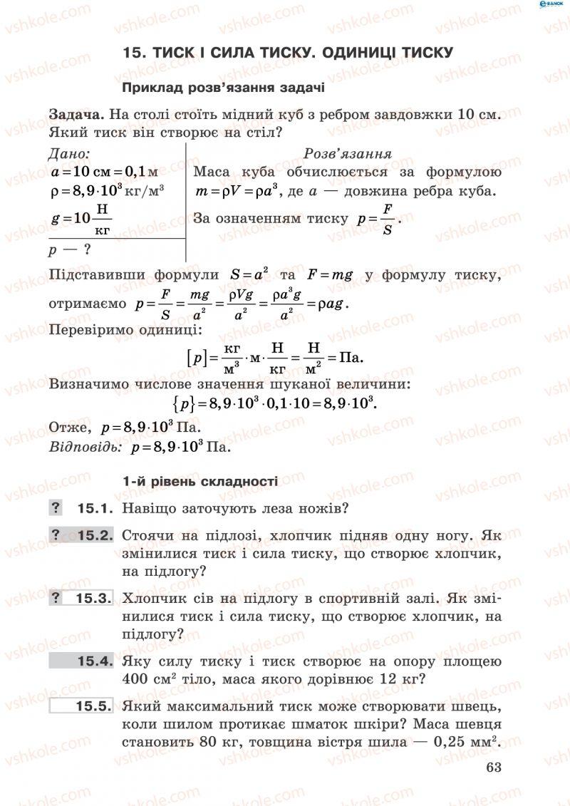 Страница 63 | Учебник Фізика 8 класс І.Ю. Ненашев 2011 Збірник задач