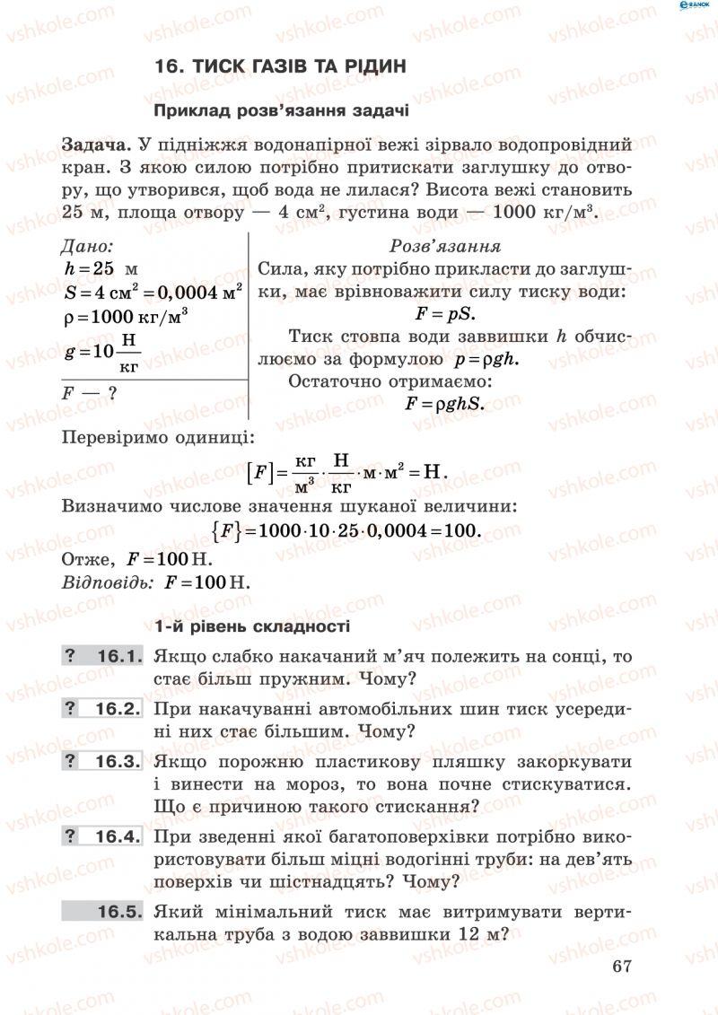 Страница 67 | Учебник Фізика 8 класс І.Ю. Ненашев 2011 Збірник задач