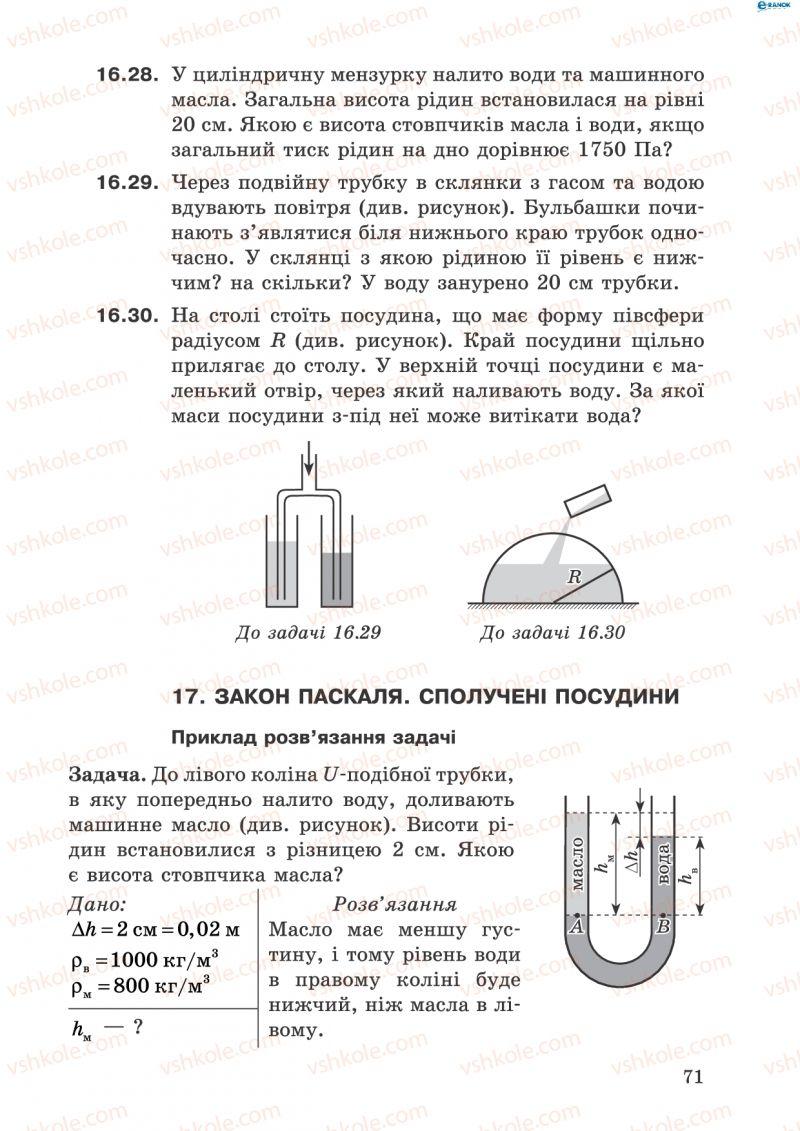Страница 71 | Учебник Фізика 8 класс І.Ю. Ненашев 2011 Збірник задач