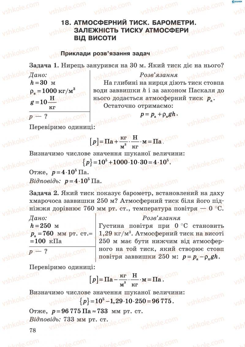 Страница 78   Учебник Фізика 8 класс І.Ю. Ненашев 2011 Збірник задач