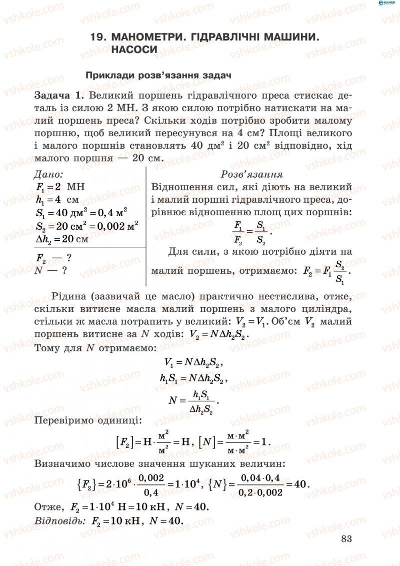 Страница 83 | Учебник Фізика 8 класс І.Ю. Ненашев 2011 Збірник задач