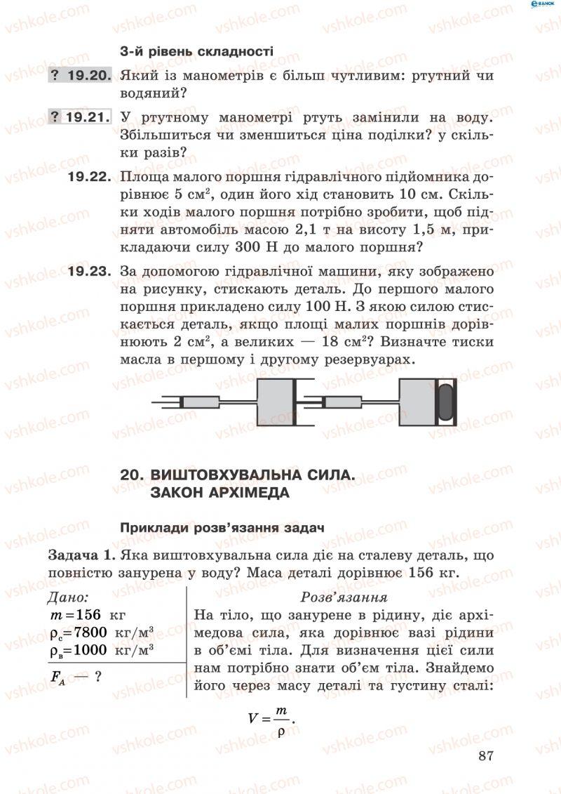 Страница 87 | Учебник Фізика 8 класс І.Ю. Ненашев 2011 Збірник задач