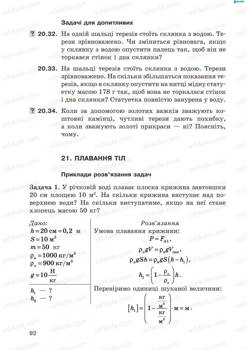 Страница 92   Учебник Фізика 8 класс І.Ю. Ненашев 2011 Збірник задач