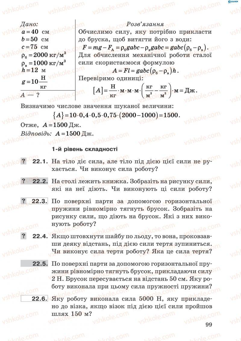 Страница 99 | Учебник Фізика 8 класс І.Ю. Ненашев 2011 Збірник задач