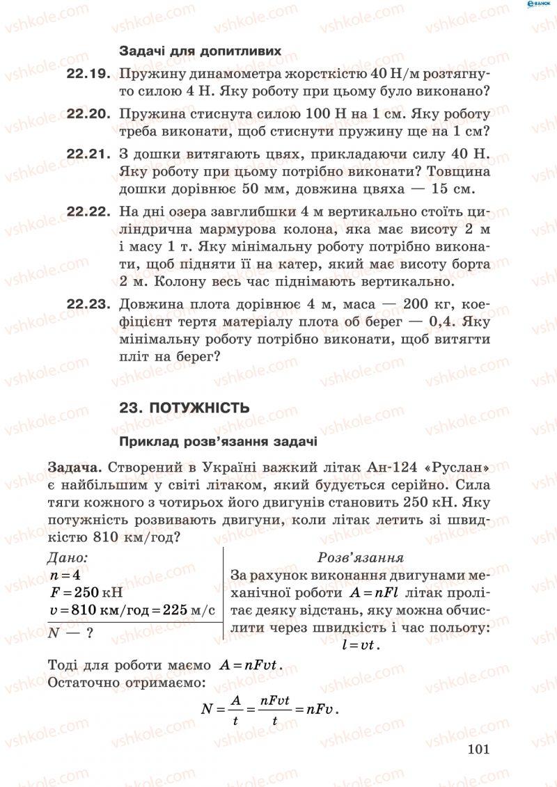 Страница 101 | Учебник Фізика 8 класс І.Ю. Ненашев 2011 Збірник задач