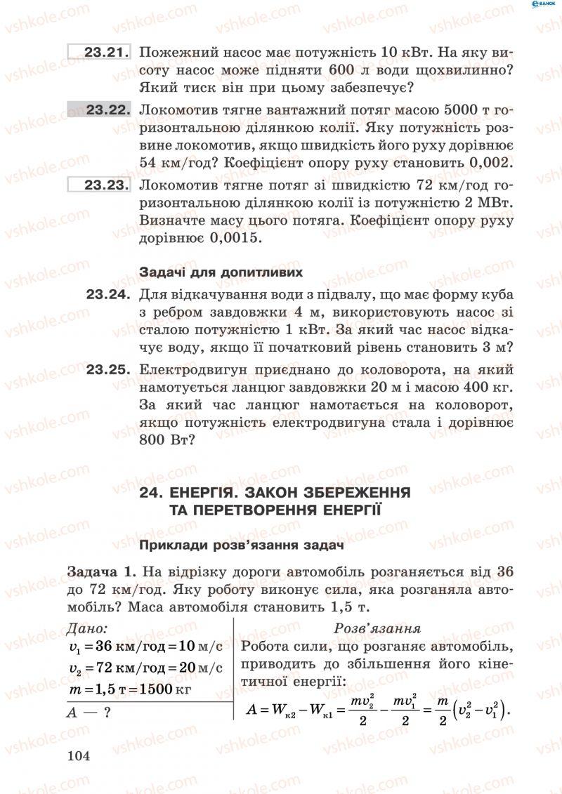 Страница 104 | Учебник Фізика 8 класс І.Ю. Ненашев 2011 Збірник задач