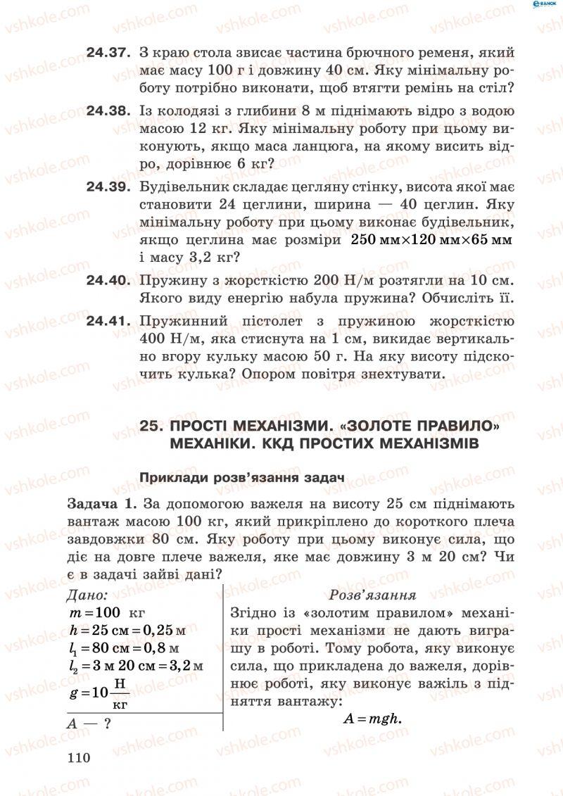 Страница 110 | Учебник Фізика 8 класс І.Ю. Ненашев 2011 Збірник задач