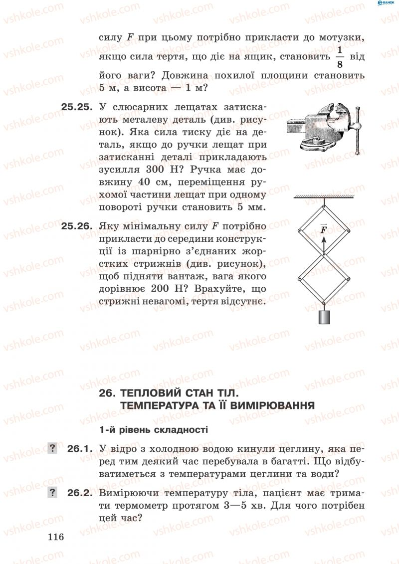 Страница 116   Учебник Фізика 8 класс І.Ю. Ненашев 2011 Збірник задач