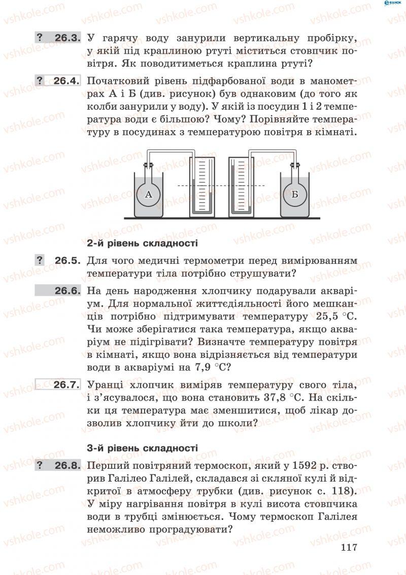 Страница 117 | Учебник Фізика 8 класс І.Ю. Ненашев 2011 Збірник задач