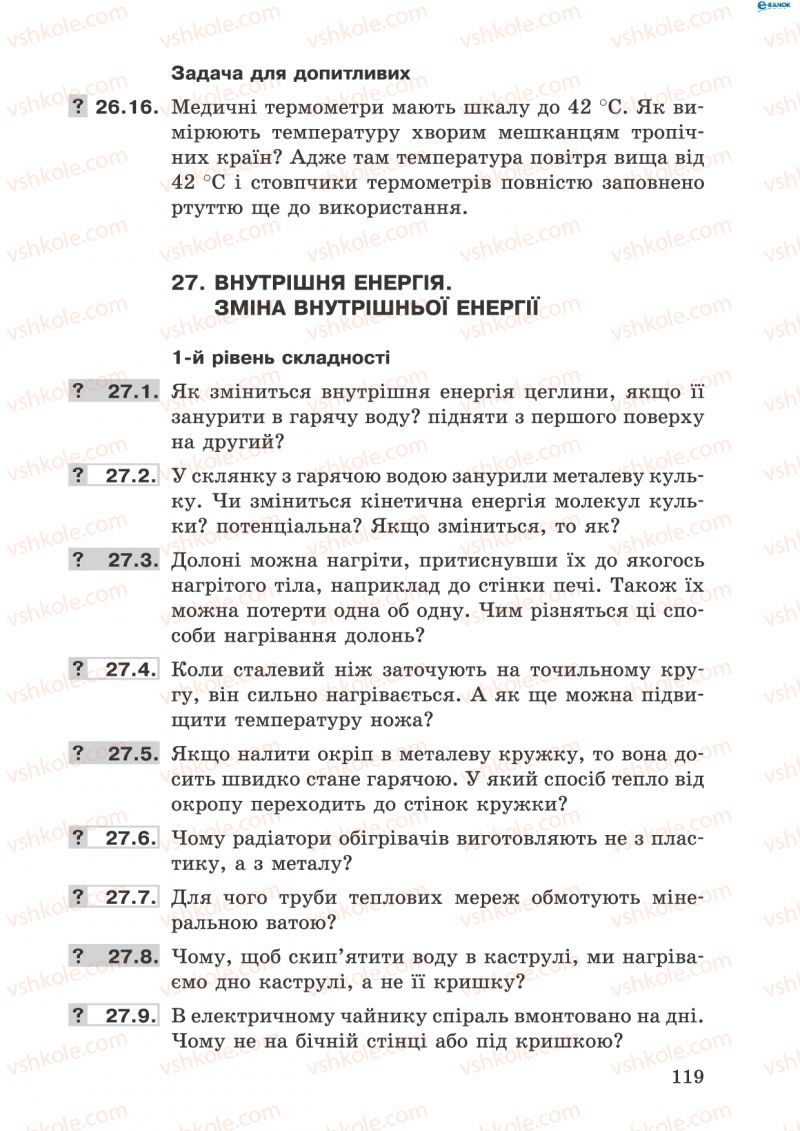 Страница 119 | Учебник Фізика 8 класс І.Ю. Ненашев 2011 Збірник задач