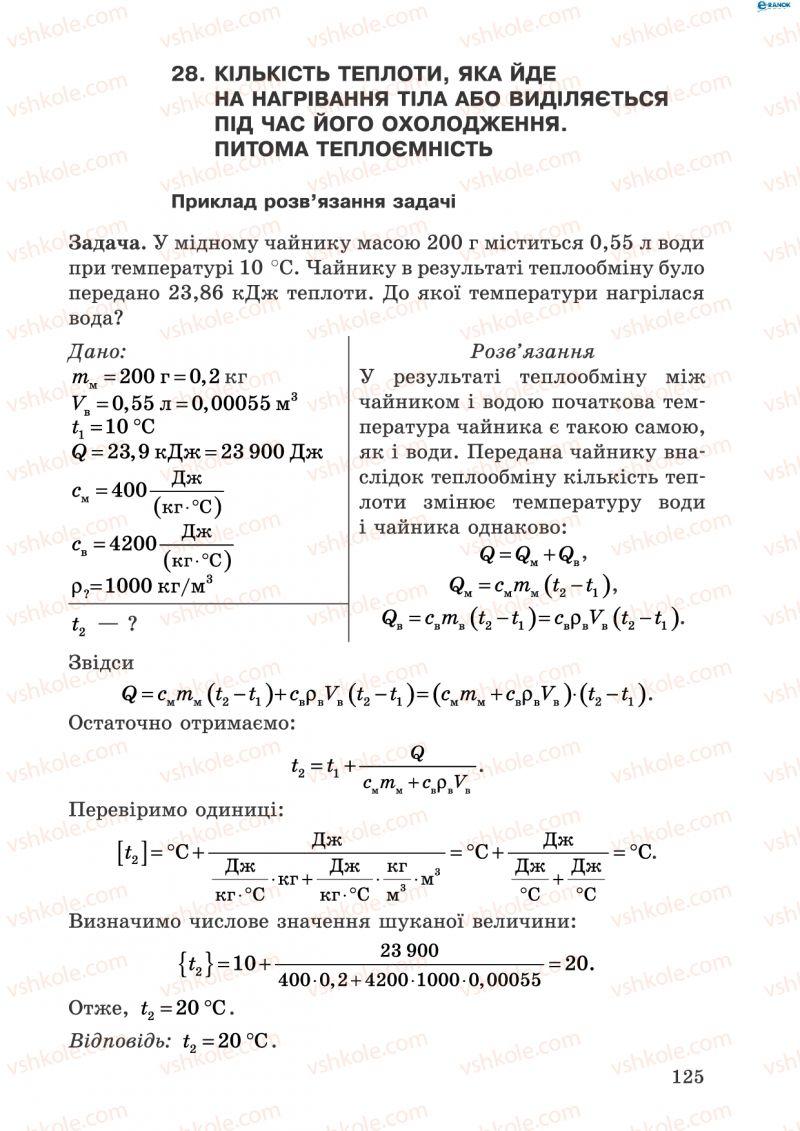 Страница 125 | Учебник Фізика 8 класс І.Ю. Ненашев 2011 Збірник задач