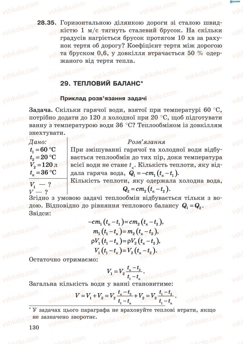 Страница 130 | Учебник Фізика 8 класс І.Ю. Ненашев 2011 Збірник задач