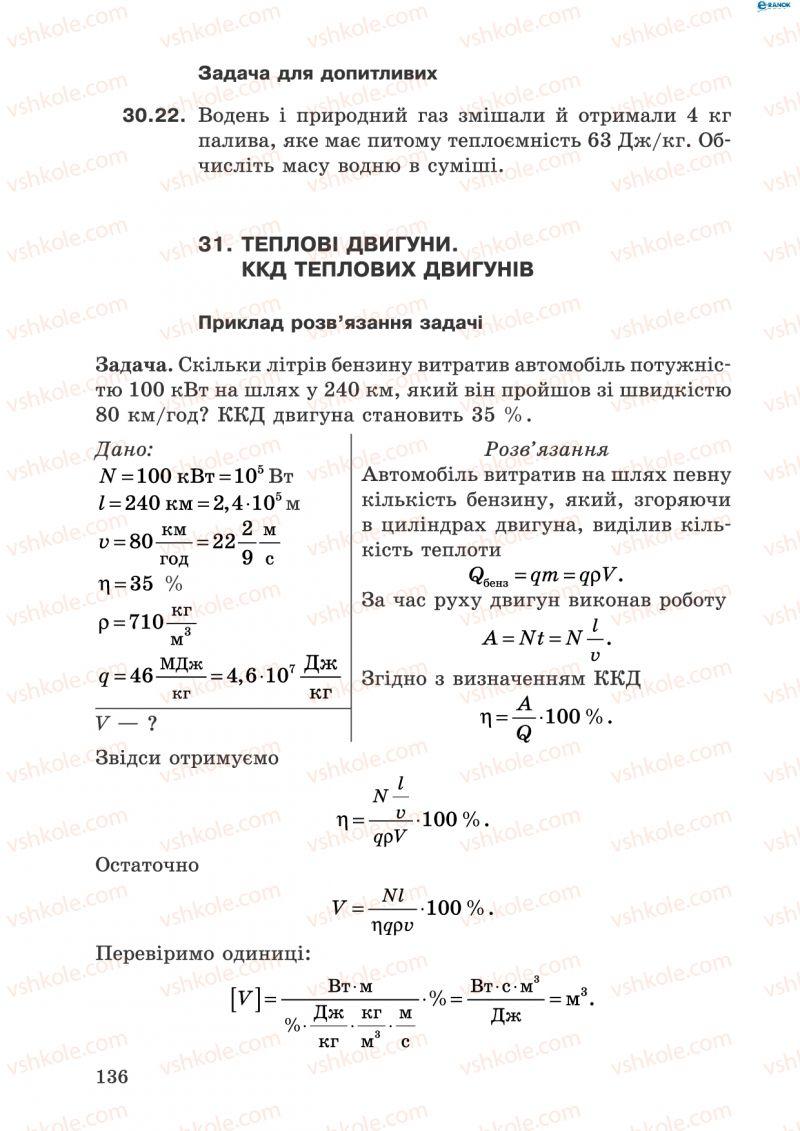 Страница 136 | Учебник Фізика 8 класс І.Ю. Ненашев 2011 Збірник задач