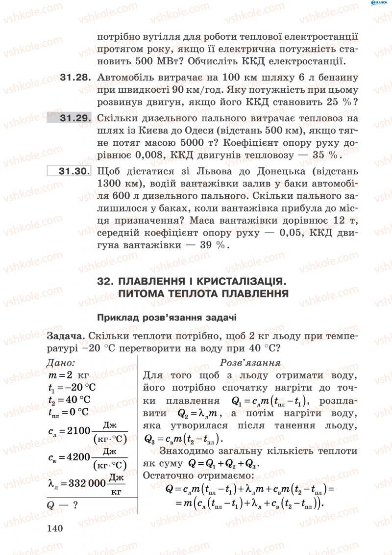 Страница 140 | Учебник Фізика 8 класс І.Ю. Ненашев 2011 Збірник задач