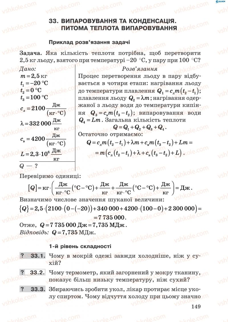 Страница 149 | Учебник Фізика 8 класс І.Ю. Ненашев 2011 Збірник задач