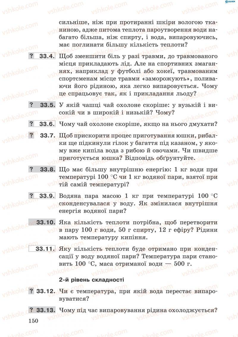 Страница 150 | Учебник Фізика 8 класс І.Ю. Ненашев 2011 Збірник задач