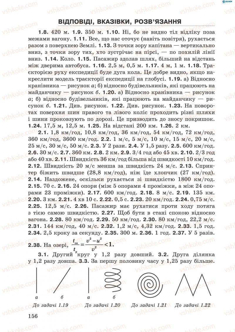 Страница 156 | Учебник Фізика 8 класс І.Ю. Ненашев 2011 Збірник задач