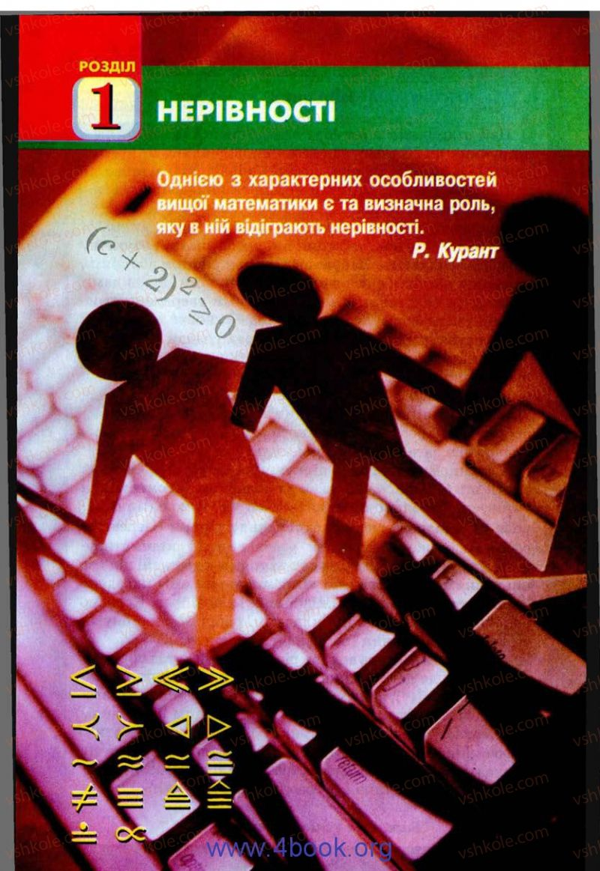 Страница 6 | Учебник Алгебра 9 класс Г.П. Бевз, В.Г. Бевз 2009