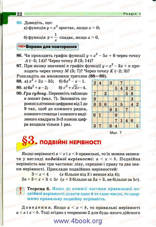 Страница 22   Учебник Алгебра 9 класс Г.П. Бевз, В.Г. Бевз 2009