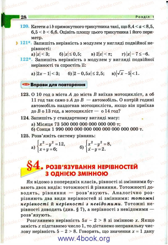 Страница 28 | Учебник Алгебра 9 класс Г.П. Бевз, В.Г. Бевз 2009