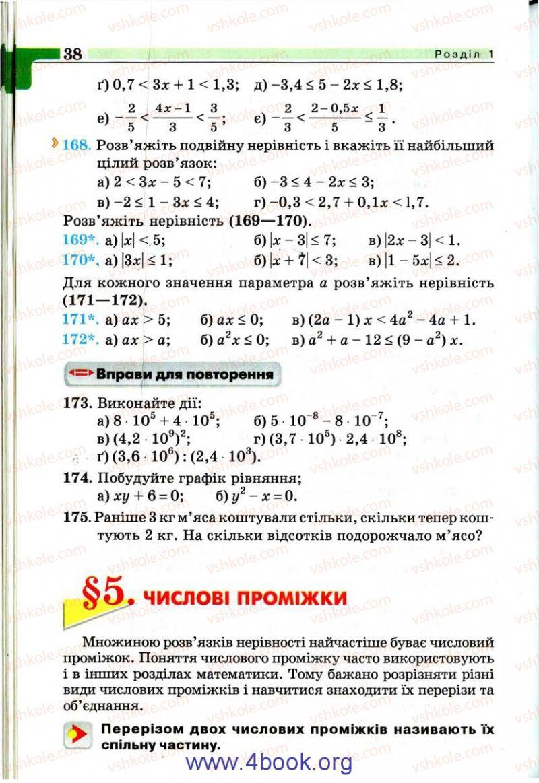 Страница 38 | Учебник Алгебра 9 класс Г.П. Бевз, В.Г. Бевз 2009