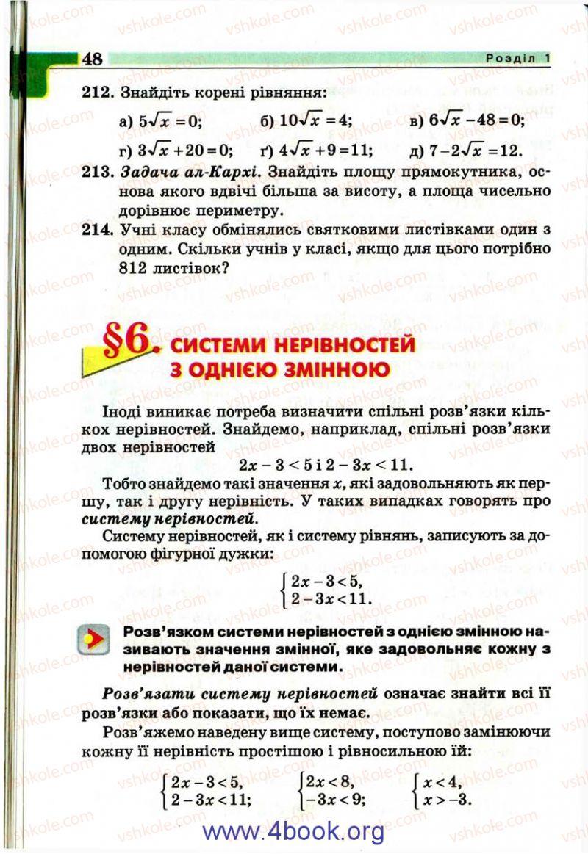 Страница 48 | Учебник Алгебра 9 класс Г.П. Бевз, В.Г. Бевз 2009