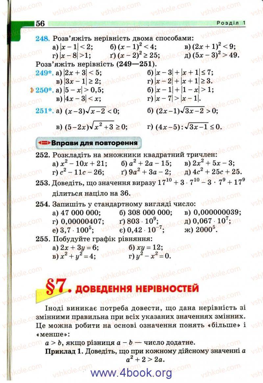 Страница 56 | Учебник Алгебра 9 класс Г.П. Бевз, В.Г. Бевз 2009